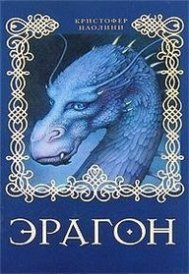 Eragon07