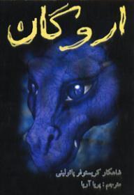 Eragon13