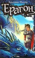 Eragon15