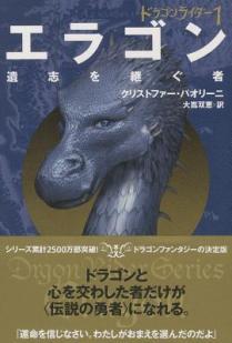 Eragon16