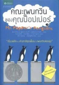 Penguins11