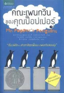 Penguins11