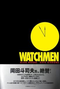 Watchmen24