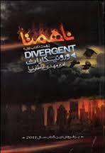 Divergent08
