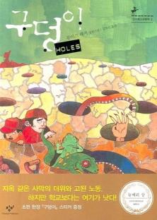Holes46