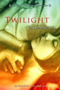 Twilight10