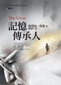 Giver15